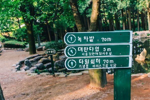Le parc de Daehan Dawon en Corée du sud