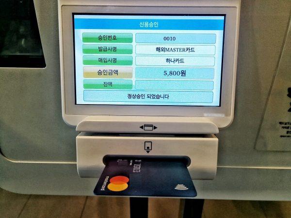Distributeur de billets en Corée du sud