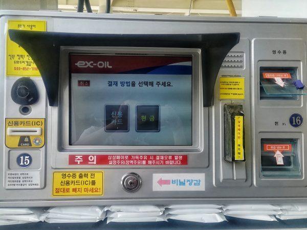 Station service en Corée du sud