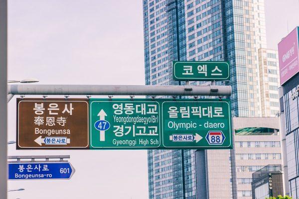 Panneaux de circulation en Corée du sud