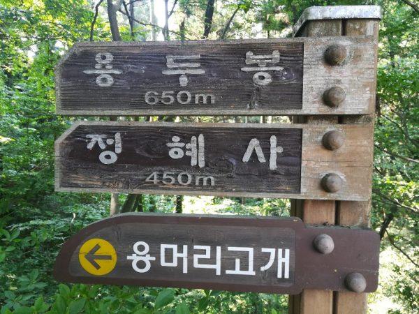 Panneaux coréens
